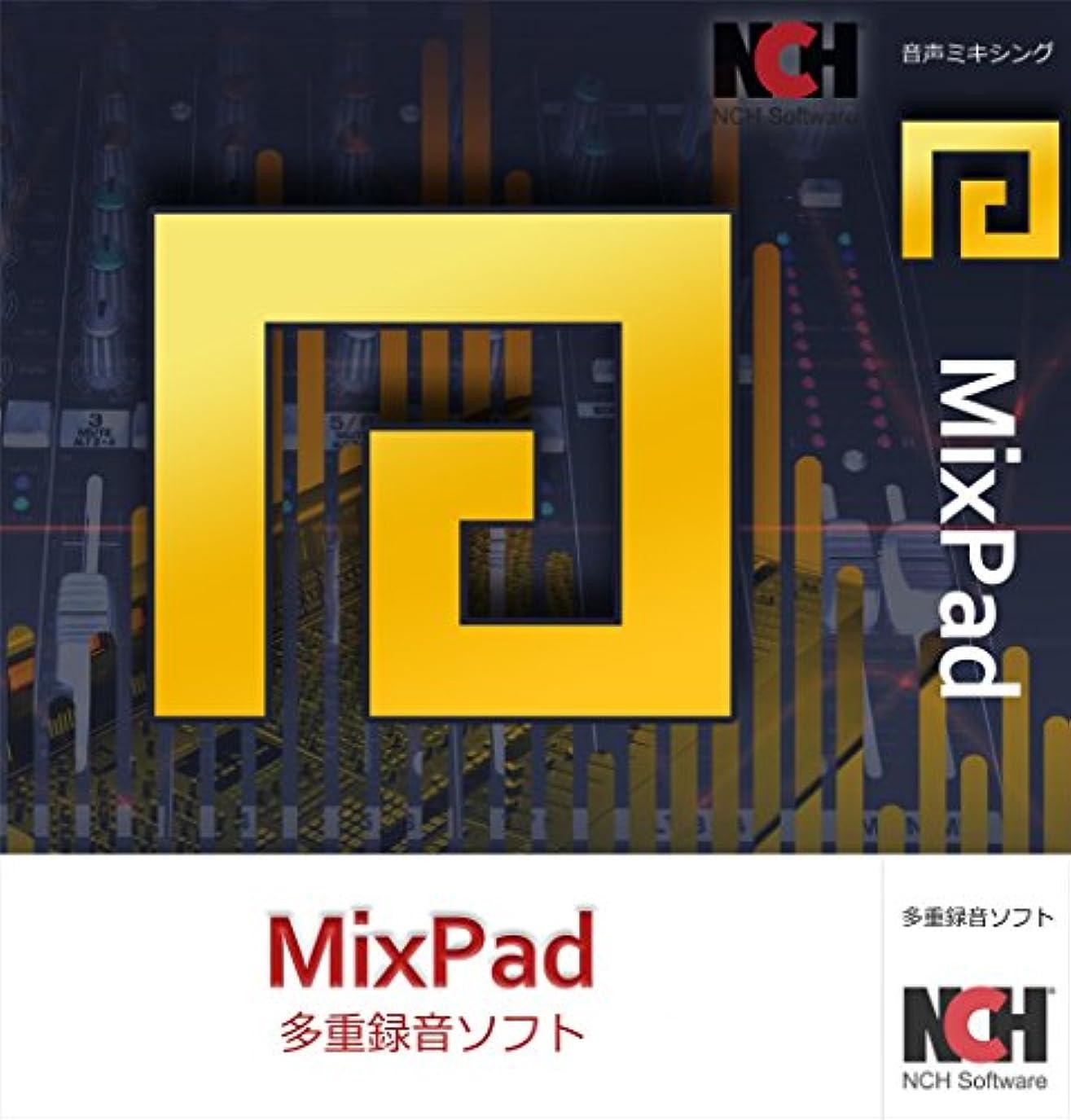 シフトアマチュア状況MixPad多重録音ソフトWindows版|ダウンロード版