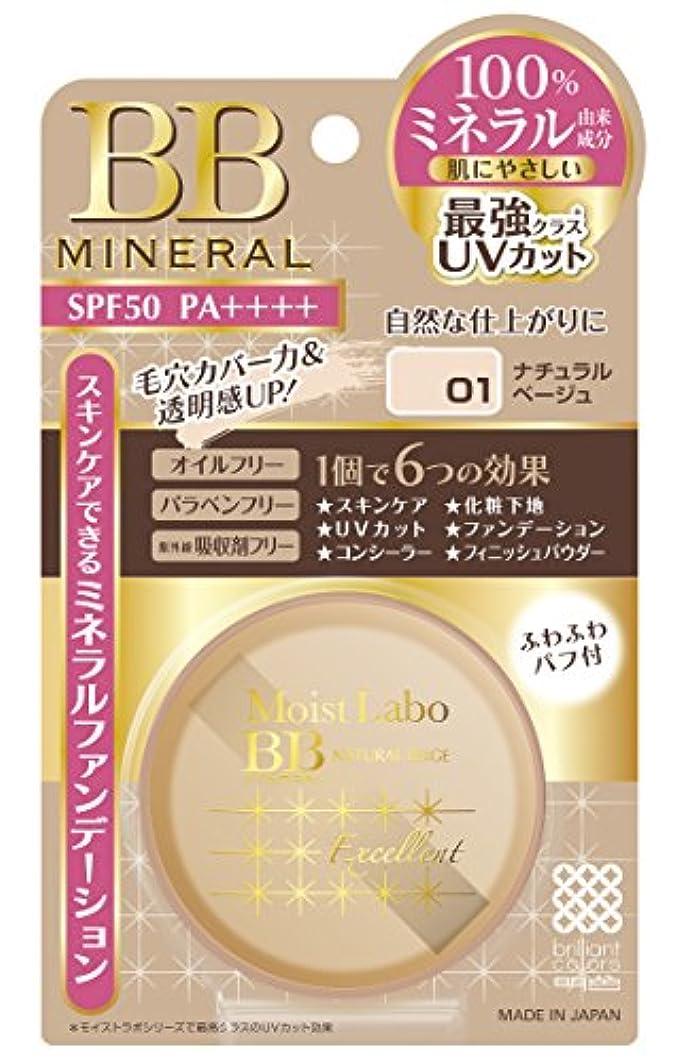 メルボルン自分のためにマージンモイストラボBBミネラルファンデーション <ナチュラルベージュ>  (日本製) SPF50 PA++++