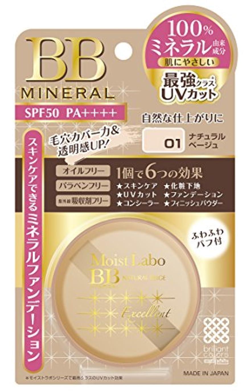 勧告硫黄むさぼり食うモイストラボBBミネラルファンデーション <ナチュラルベージュ>  (日本製) SPF50 PA++++