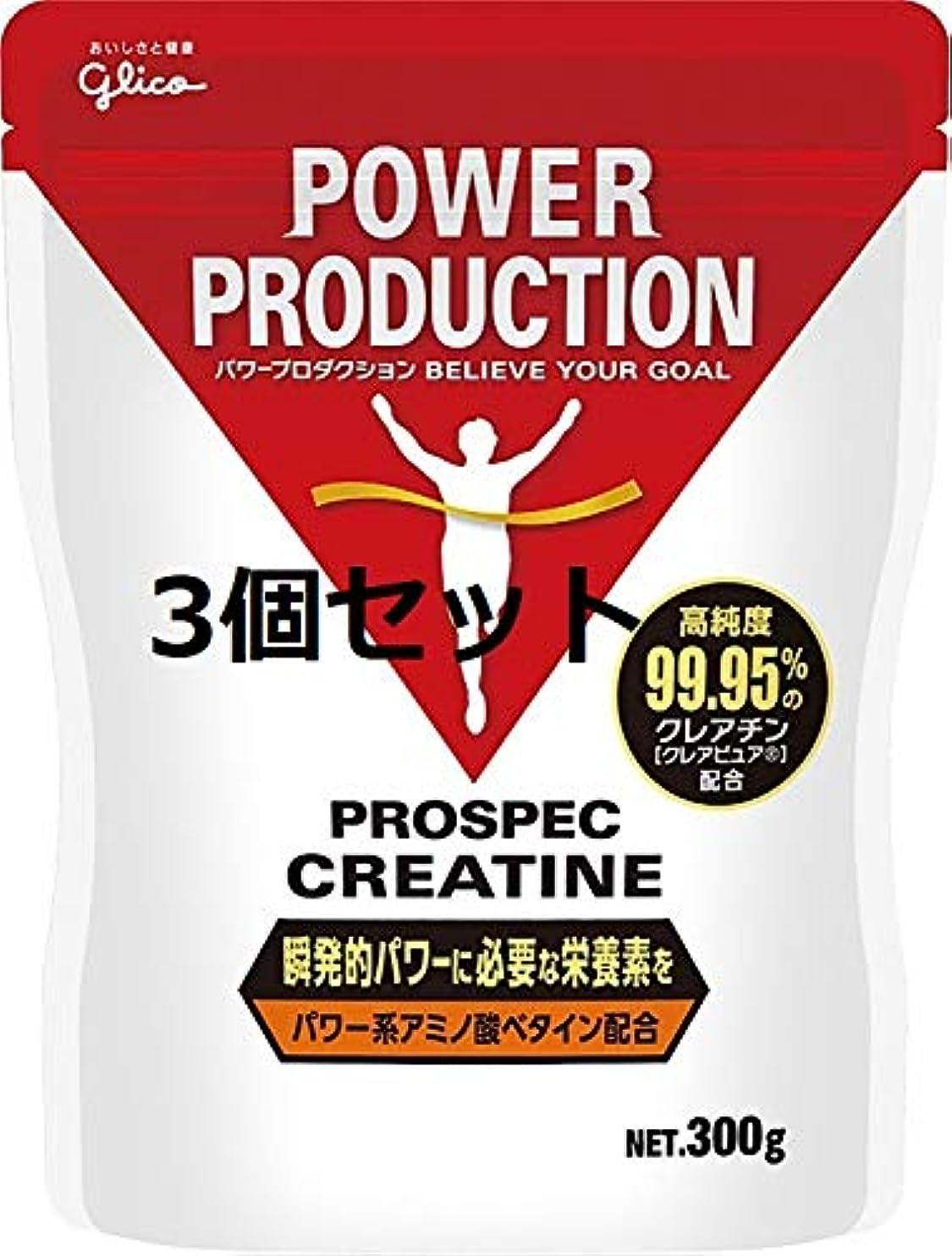 下向きレンジ囲い【3個セット】グリコ アミノ酸プロスペッククレアチンパウダー PROSUPEC CREATINE 300g Glico