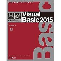 基礎Visual Basic 2015 基礎シリーズ