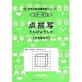 点描写―立方体など (サイパー思考力算数練習帳シリーズ)