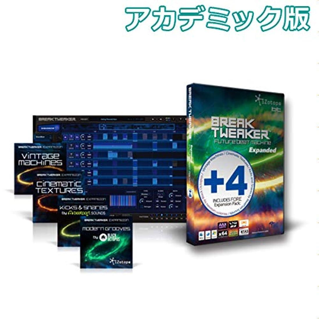 思い出ラビリンス心からiZotope BreakTweaker Expanded+4 アカデミック版 リズム音源 【ダウンロード版】 アイゾトープ