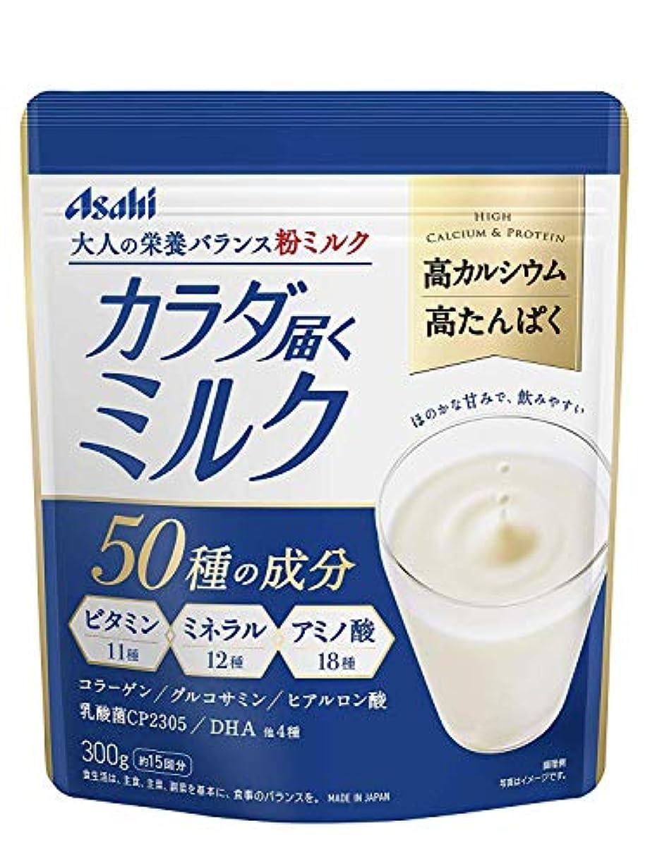 どれでもかかわらずメールを書くアサヒグループ食品 カラダ届くミルク 300g×5