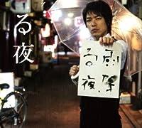 麒麟・川島、妻が作るドライカレーにショック 「関東の人のドライカレーはキーマカレーみたい」