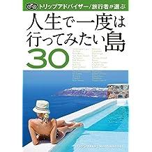 トリップアドバイザー/旅行者が選ぶ 人生で一度は行ってみたい島30 (NextPublishing)