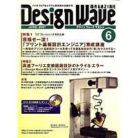 Design Wave MAGAZINE (デザイン ウェーブ マガジン) 2007年 06月号 [雑誌]