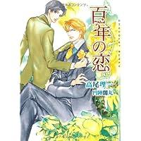 百年の恋 (ショコラ文庫)