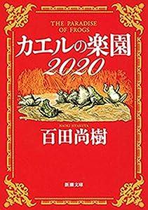 カエルの楽園2020(新潮文庫)