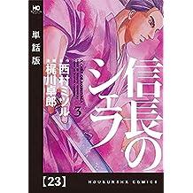 信長のシェフ【単話版】 23 (芳文社コミックス)