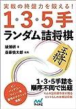 実戦の終盤力を鍛える1・3・5手 ランダム詰将棋 (マイナビ将棋文庫)