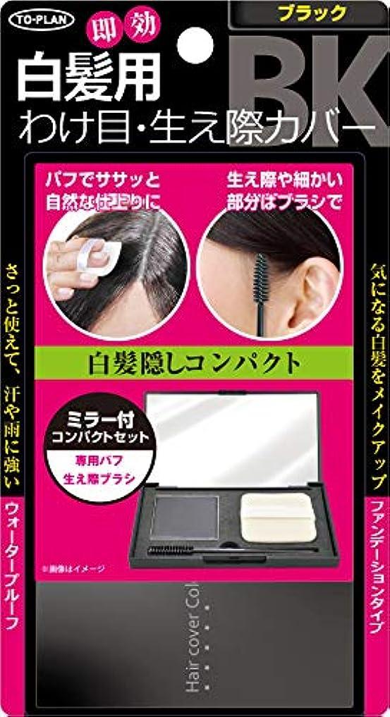 差し迫った魅了するインターネットTO-PLAN(トプラン) TO-PLAN 白髪かくしコンパクト ブラック 白髪染め 1個