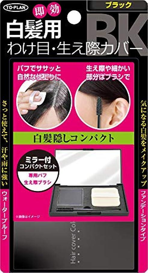 恥掃除豪華なTO-PLAN(トプラン) TO-PLAN 白髪かくしコンパクト ブラック 白髪染め 1個