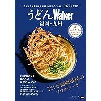 うどんWalker福岡・九州 ウォーカームック