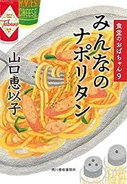 みんなのナポリタン 食堂のおばちゃん(9) (ハルキ文庫)