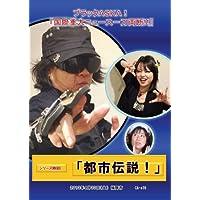 『ブラックASKA!国際重大ニュース一刀両断!!』6