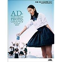 年鑑 日本の広告写真 2017