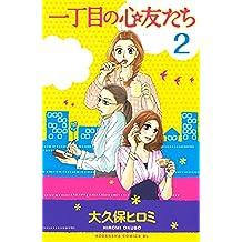 一丁目の心友たち(2) (BE・LOVEコミックス)