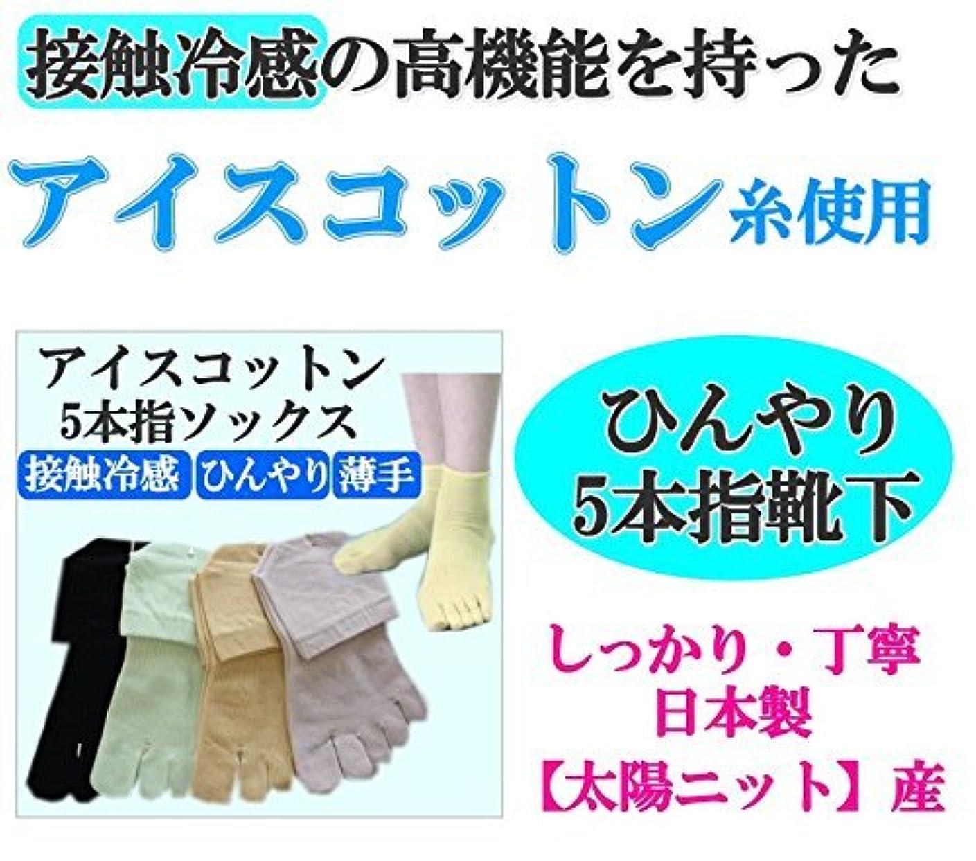 可塑性レールドット女性用 綿100糸使用 薄手 接触冷感 5本指 ソックス ひんやり 22-24cm 太陽ニット (ベージュ)