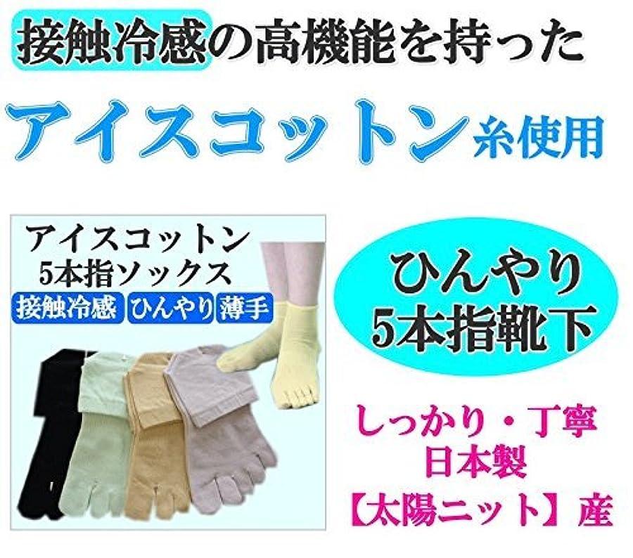 一方、オーラル試みる女性用 綿100糸使用 薄手 接触冷感 5本指 ソックス ひんやり 22-24cm 太陽ニット317 (ミント)