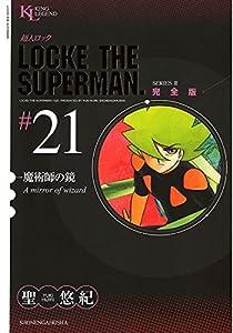 超人ロック 完全版 21巻 表紙画像