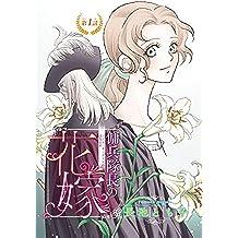 傭兵隊長(コンドッティエーレ)の花嫁(話売り) #1