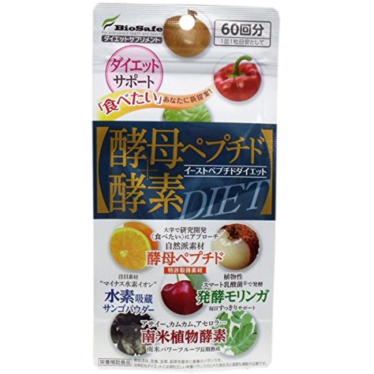 巡礼者男滝バイオセーフ 酵母ペプチド酵素ダイエット 60粒