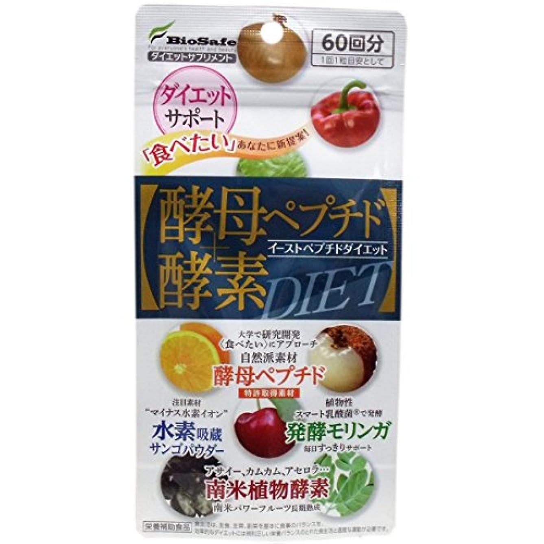 ジェーンオースティン反対するシュートバイオセーフ 酵母ペプチド酵素ダイエット 60粒