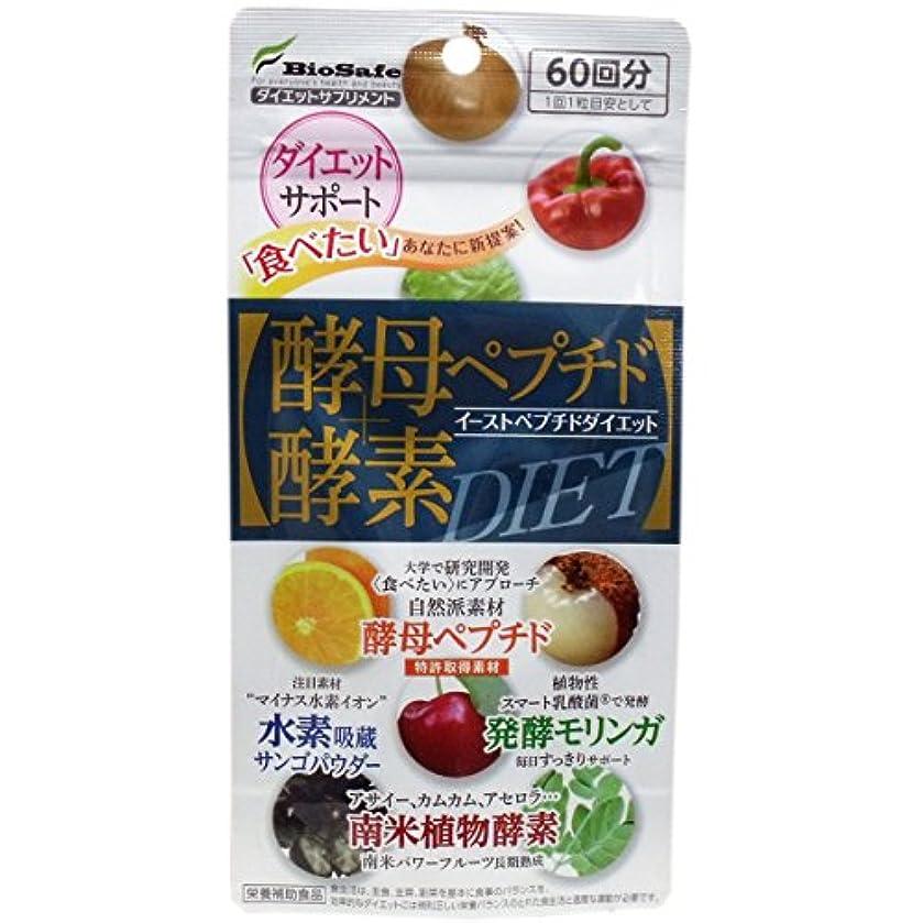 財政溶かすパッケージバイオセーフ 酵母ペプチド酵素ダイエット 60粒