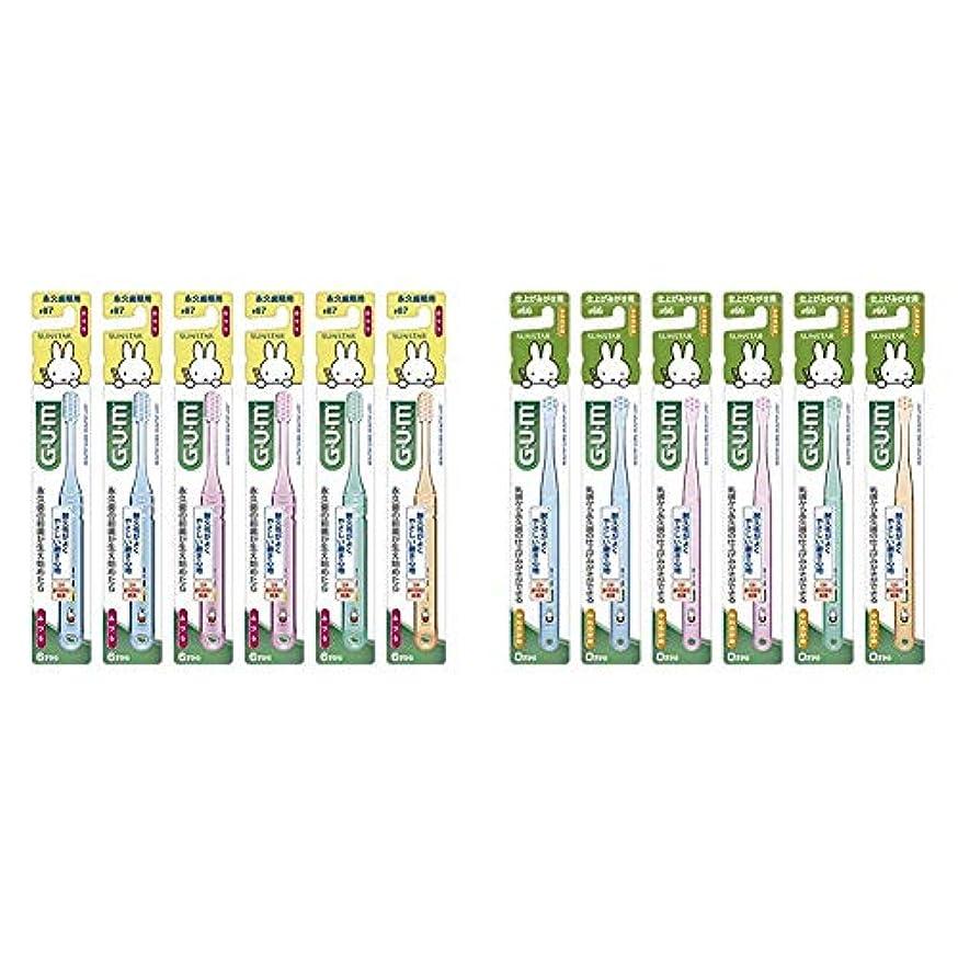 汚染する皿ふけるGUM(ガム) デンタル こども 歯ブラシ #87 [永久歯期用/ふつう] 6本パック+ おまけつき【Amazon.co.jp限定】 & デンタル こども 歯ブラシ #66 [仕上げみがき用/やわらかめ] 6本パック+...
