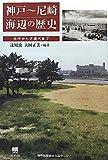 神戸‐尼崎海辺の歴史―古代から近現代まで (のじぎく文庫)