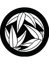 家紋シール 十枚笹の丸紋 布タイプ 直径40mm 6枚セット NS4-1850