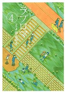 ラブロマ 新装版 4巻 表紙画像
