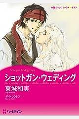 ショットガン・ウェディング (ハーレクインコミックス) Kindle版