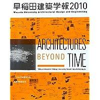 早稲田建築学報〈2010〉