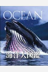 海洋大図鑑-OCEAN- (DKブックシリーズ) 単行本