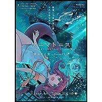 「Maikaze公式」アニマトニス-Animahtnis [霧海の人魚 - Titan1912]・B3ポスター