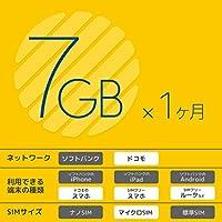 b-mobile 7GBプリペイドSIM (ドコモ) (マイクロSIM) (1ヶ月) (データ専用) (SIM入りパッケージ)