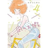 凪のお暇 コミック 1-4巻セット