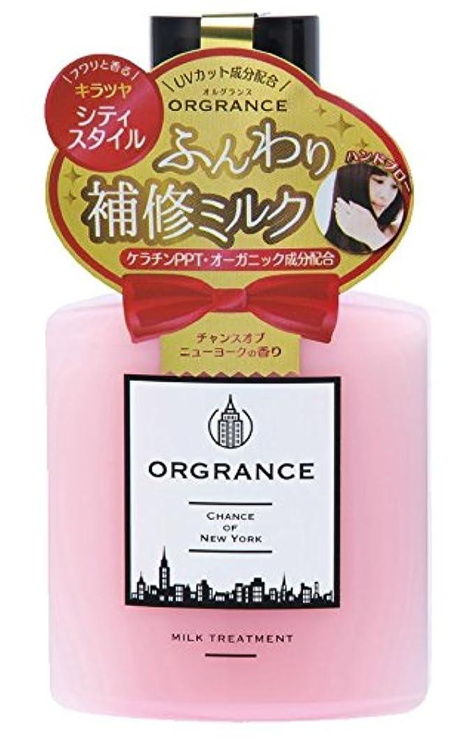 今後美的ポスト印象派オルグランス ヘアミルク キラツヤシティスタイル