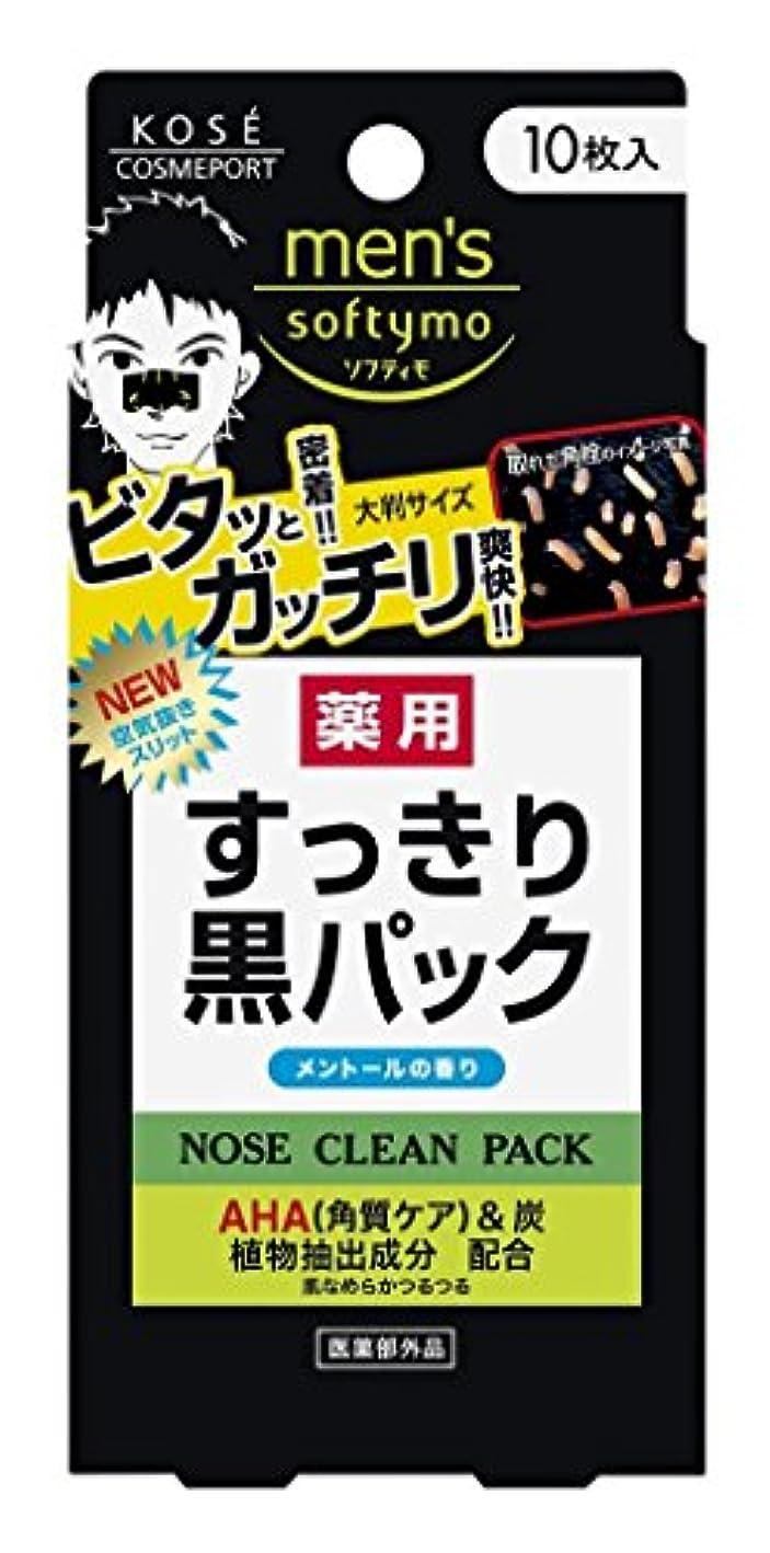 思いやりしつけ作家KOSE メンズ ソフティモ 薬用 黒パック 10枚入 【医薬部外品】