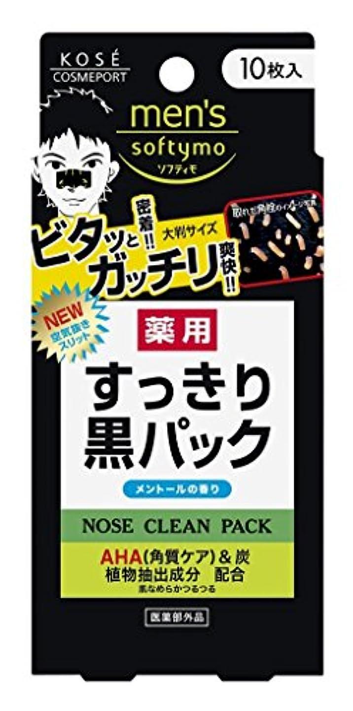 手当フィットドライKOSE メンズ ソフティモ 薬用 黒パック 10枚入 【医薬部外品】