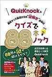 """クイズで88本ノック 最強クイズ集団からの""""謎解き""""挑戦状"""