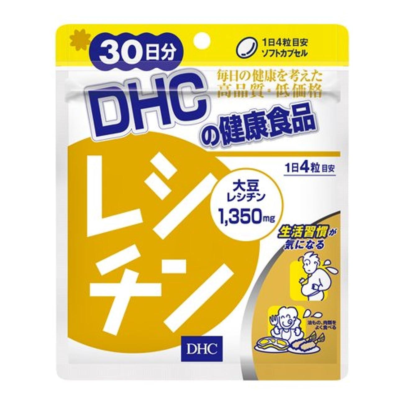 膨らませる気まぐれな教育するDHC レシチン 30日分