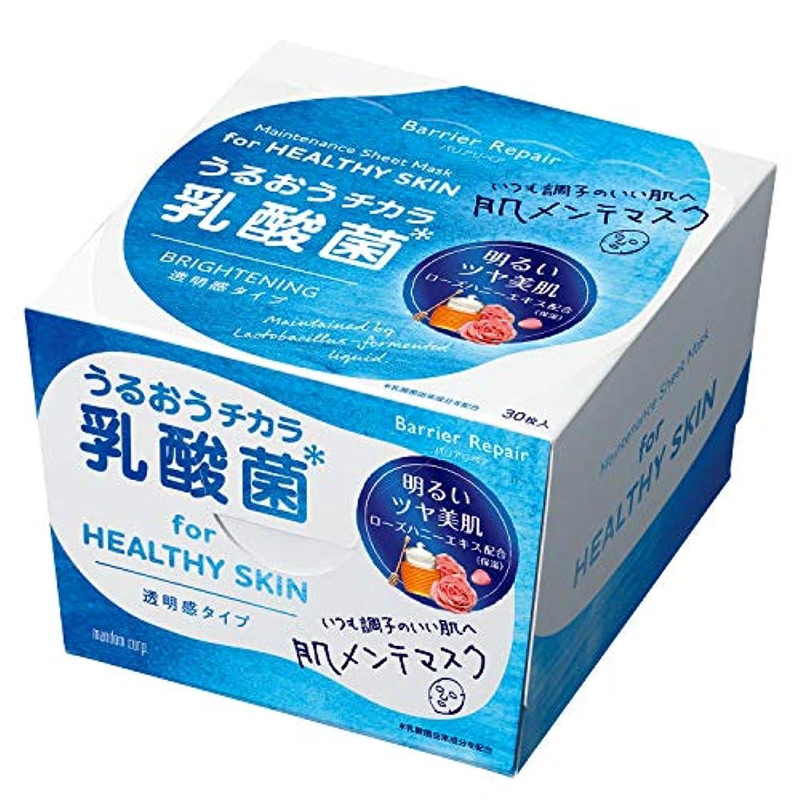 抵抗料理くぼみBarrier Repair(バリアリペア) バリアリペア メンテナンスマスク 透明感タイプ フェイスマスク 30枚