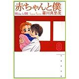 赤ちゃんと僕 8 (白泉社文庫)