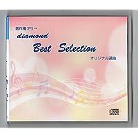 愛と幸せを感じる 著作権フリー癒しのピアノ diamond Best Selection JASRAC申請不要 全曲試聴可