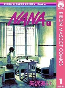 NANA―ナナ― 1巻 表紙画像
