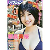 漫画アクション No.22 2015年 11/17号 [雑誌]