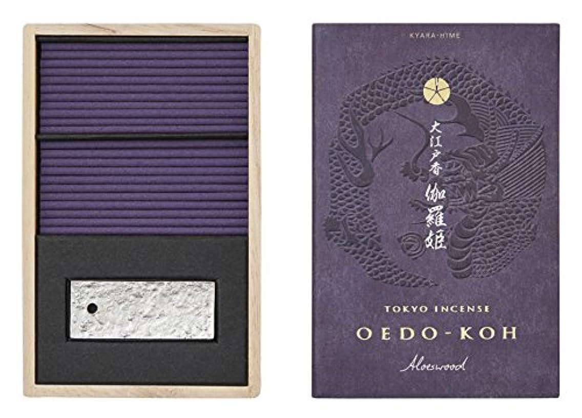 クリームストレスの多い差別する日本香堂 大江戸香 伽羅姫(きゃらひめ) スティック60本入 香立付